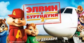 Элвин и бурундуки 2 (2009)