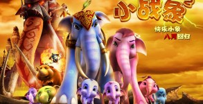 Король слон 2 (2009)
