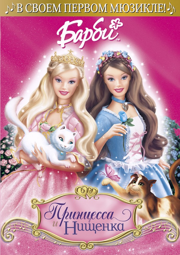 Барби: Принцесса и Нищенка (2004)
