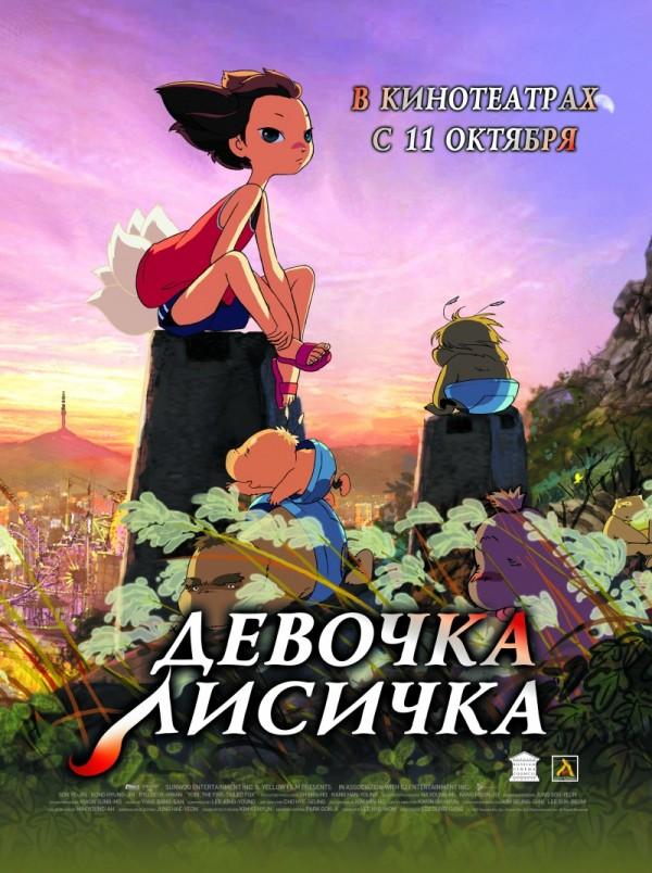 Девочка-лисичка (2007)