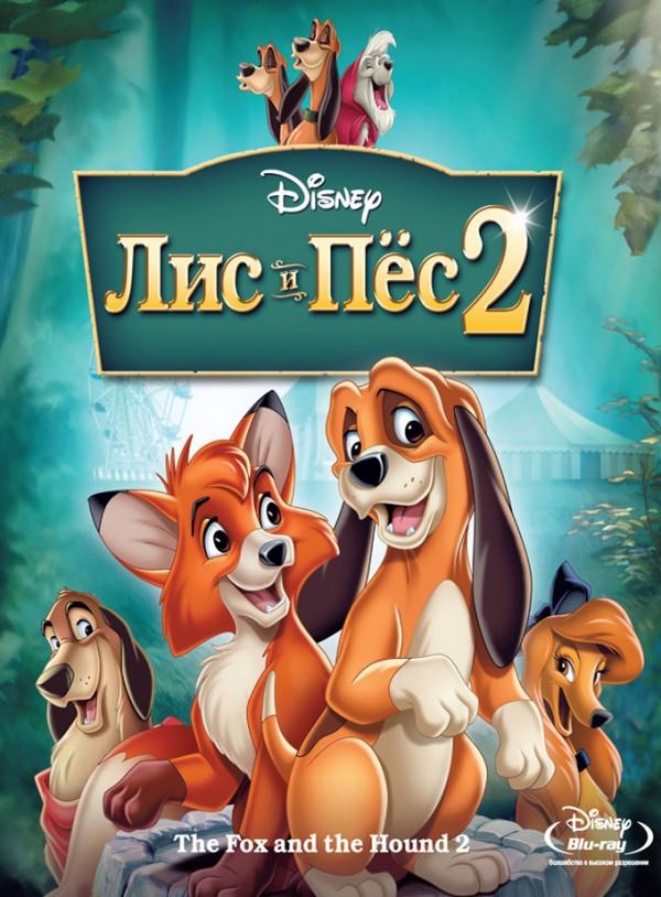 Лис и Пес 2 (2006)