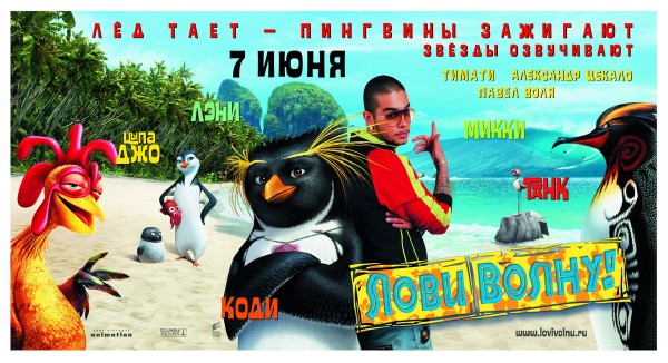 Лови волну! (2007)
