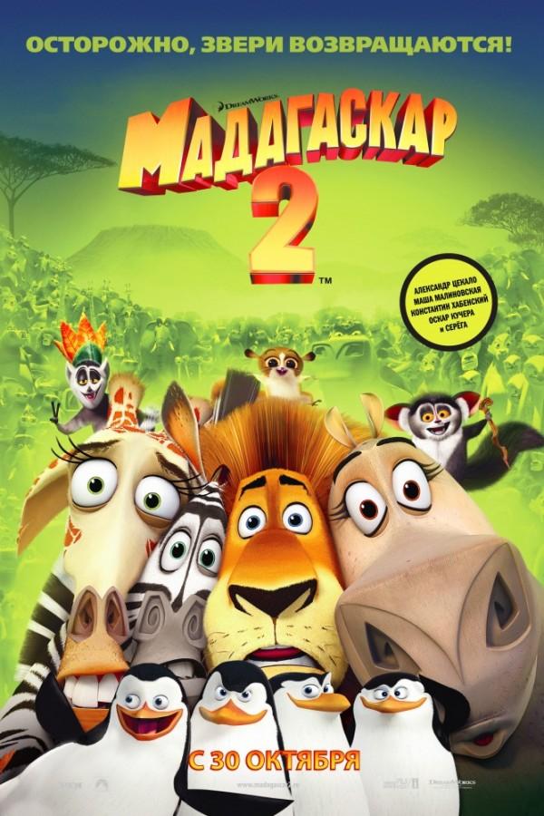Мадагаскар 2 (2008)