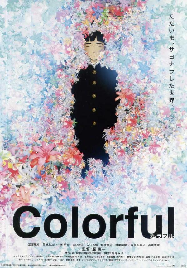 Многоцветье (2010)