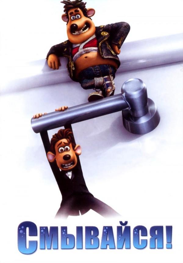 Смывайся! (2006)