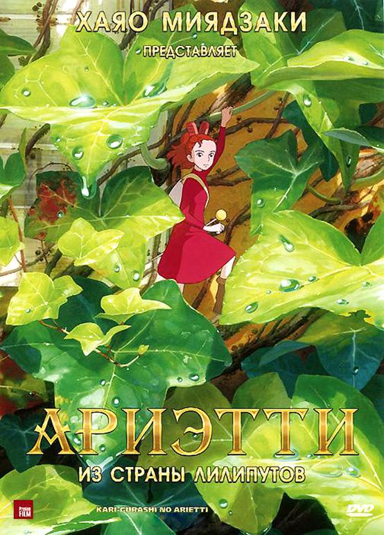 Ариэтти из страны лилипутов (2010)