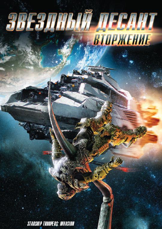 Звездный десант: Вторжение (2012)