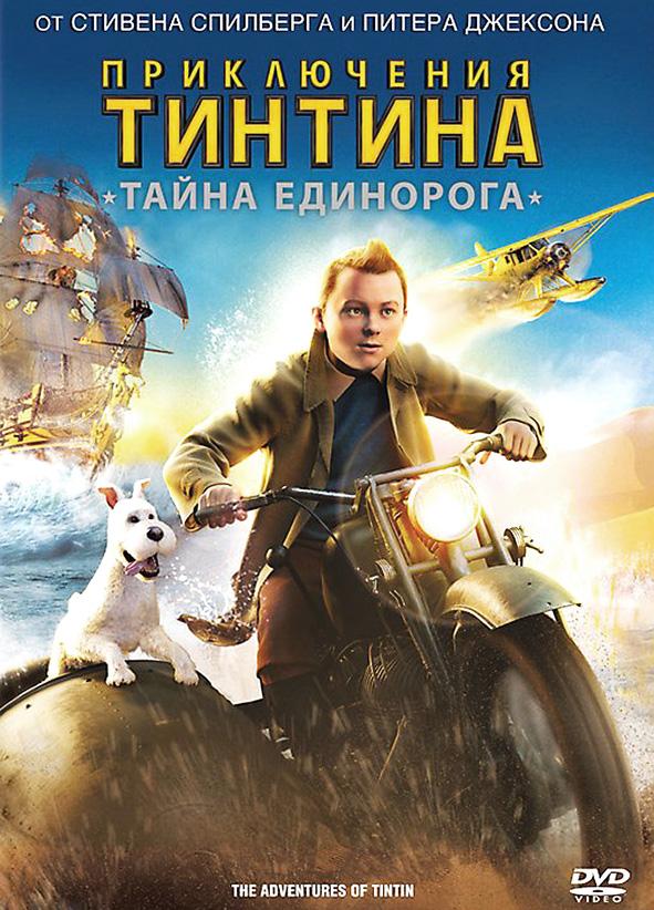 Приключения Тинтина: Тайна «Единорога» (2011)
