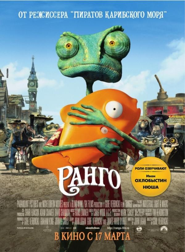 Ранго (2011)