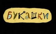 Букашки (2000)