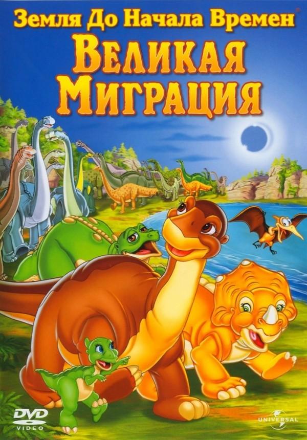 Земля до начала времен 10: Великая миграция (2003)