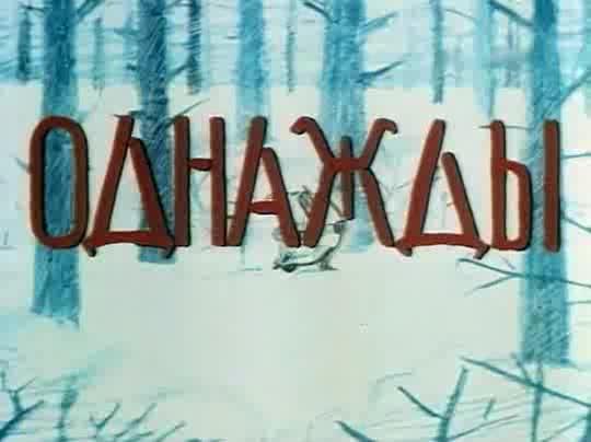 Однажды (2002)