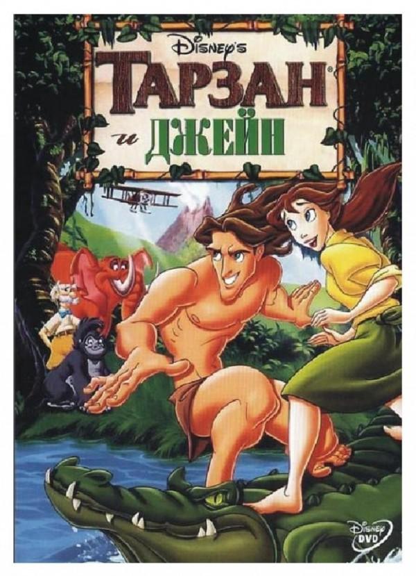 Тарзан и Джейн (2002)