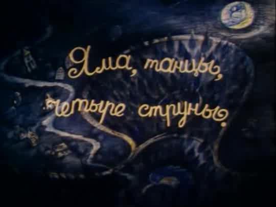 Яма, танцы, четыре струны (2001)