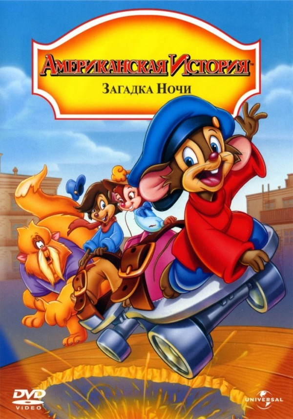Американская история 4: Загадка ночи (1999)