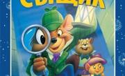 Великий мышиный сыщик (1986)