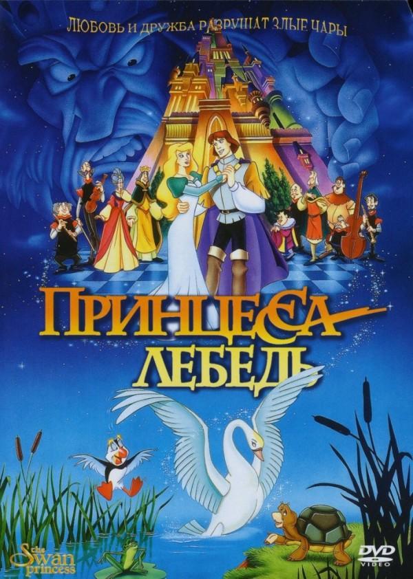 Принцесса Лебедь (1994)