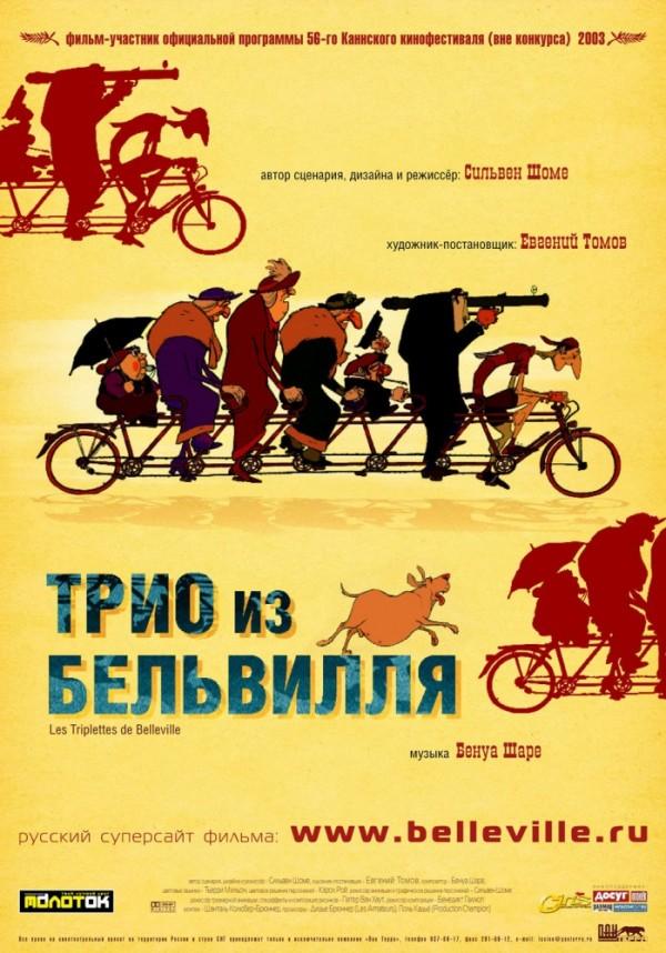 Трио из Бельвилля (2003)
