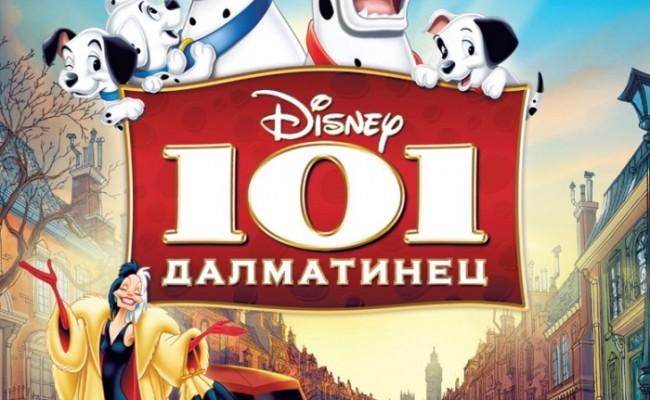101 далматинец (1961)