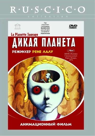 Дикая планета (1973)