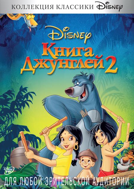 Дозор джунглей мультфильм 2017 смотреть онлайн бесплатно