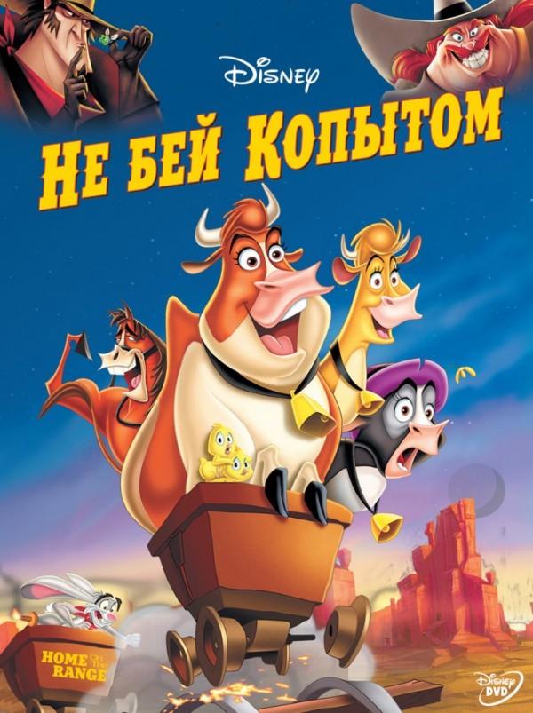 Не бей копытом (2004)