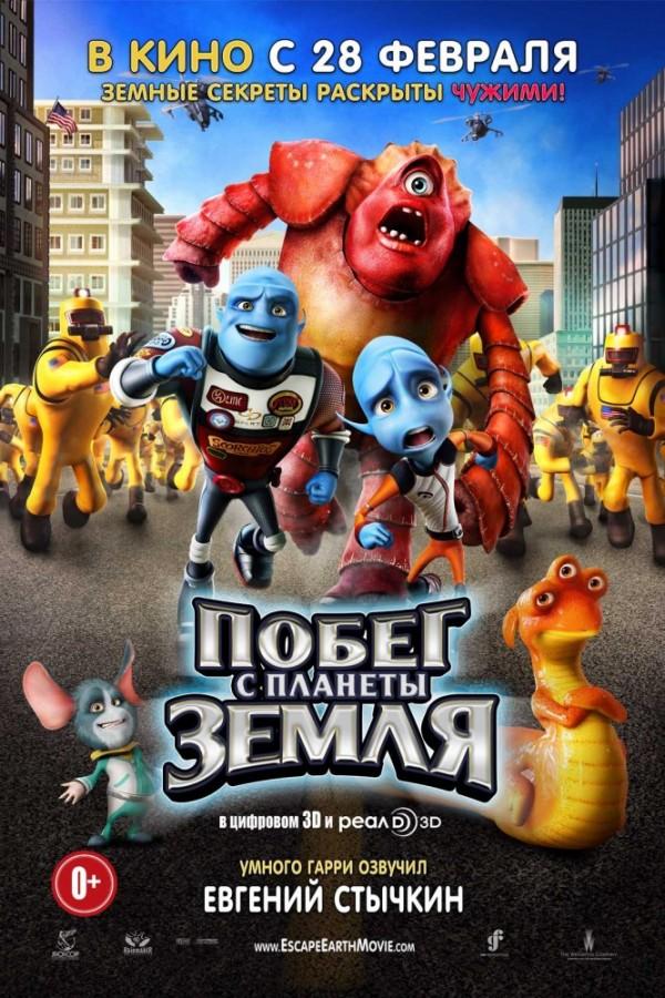 Побег с планеты Земля (2013)