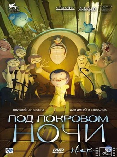 Под покровом ночи (2007)