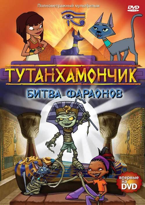 Тутанхамончик. Битва фараонов (2008)