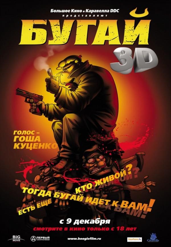 Бугай (2009)