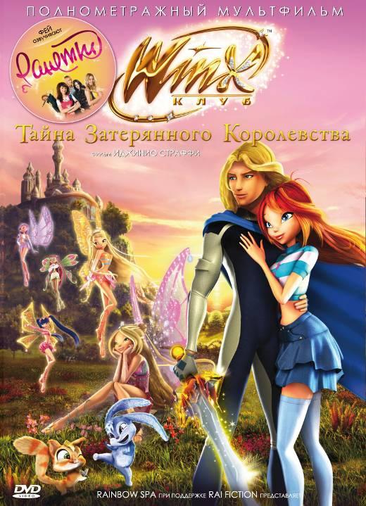 Винкс Клуб: Тайна затерянного королевства (2007)