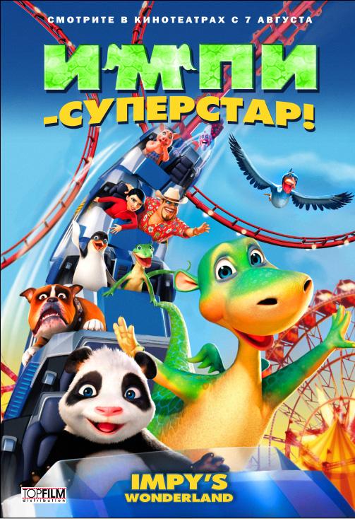 Импи – суперстар! (2008)