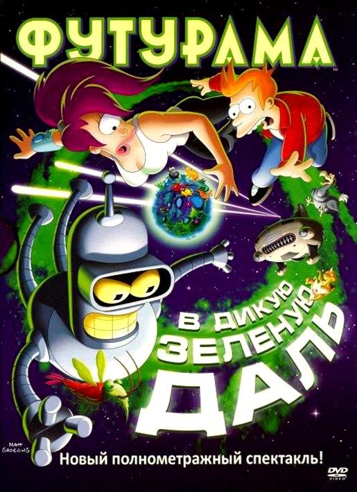 Футурама: В дикие зеленые дали (2009)
