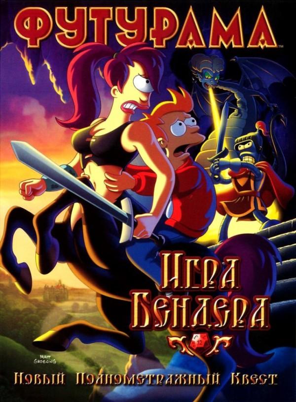 Футурама: Игра Бендера (2008)
