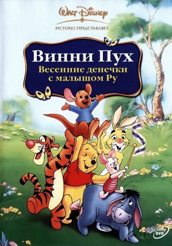 Винни Пух: Весенние денечки с малышом Ру (2004)