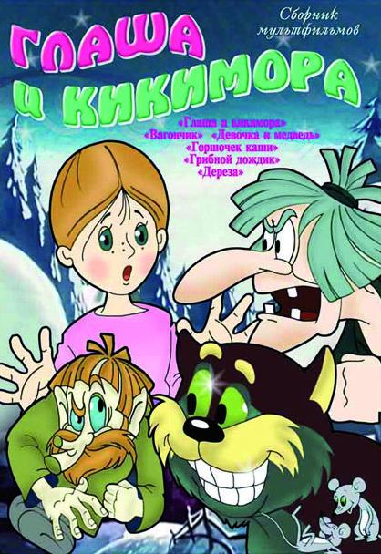 Глаша и Кикимора (1992)