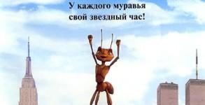 Муравей Антц (1998)