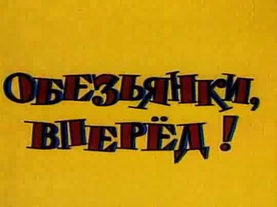 Обезьянки, вперед! (1993)
