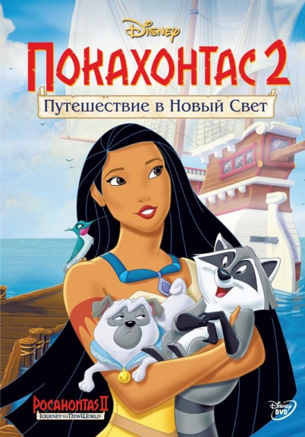 Покахонтас 2: Путешествие в Новый Мир (1998)