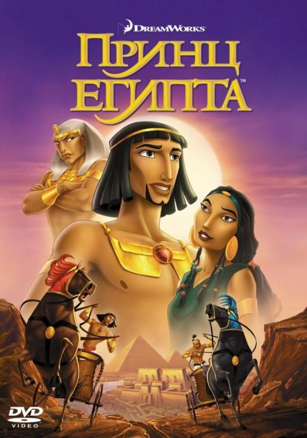 Принц Египта (1998)