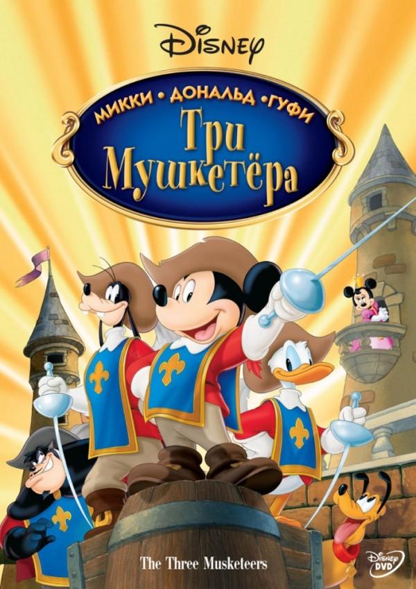 Три мушкетера: Микки, Дональд и Гуфи (2004)