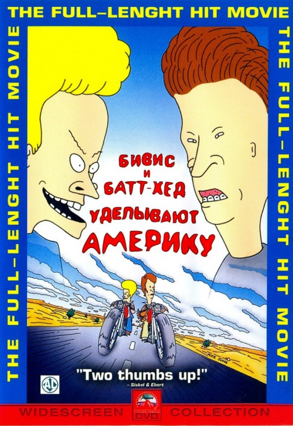 Бивис и Баттхед уделывают Америку (1996)