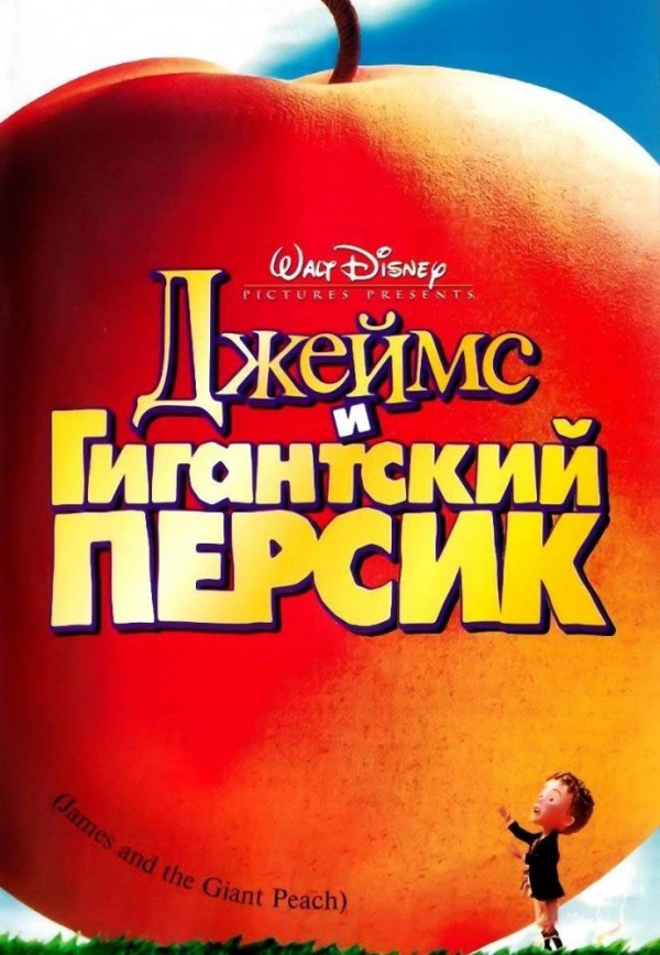 Джеймс и гигантский персик (1996)