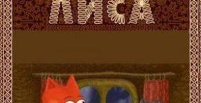 Кот и Лиса (2004)