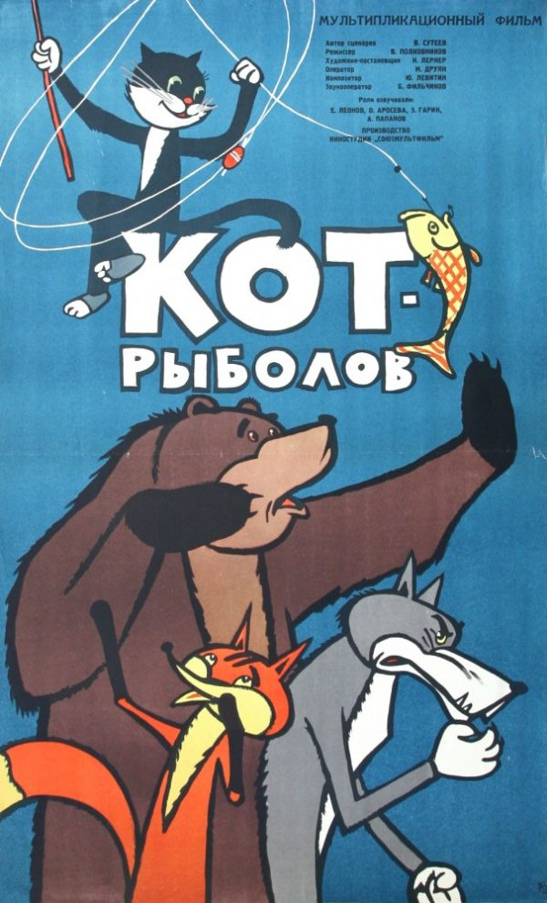 Кот-рыболов (1964)