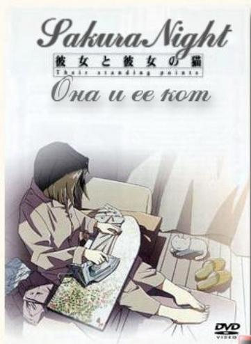 Она и ее кот (1999)