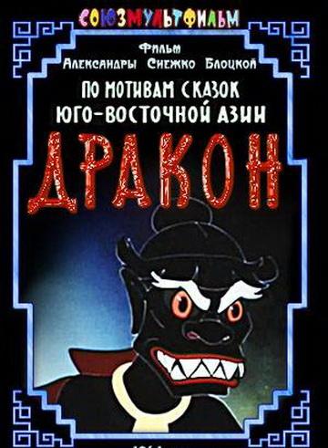 Дракон (1961)
