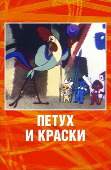 Петух и краски (1964)
