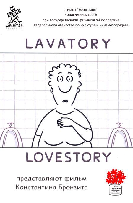 Уборная история – любовная история (2006)