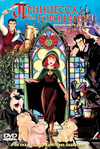 Принцесса на горошине (2002)
